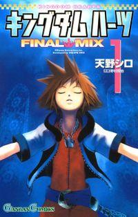キングダム ハーツ FINAL MIX 1巻