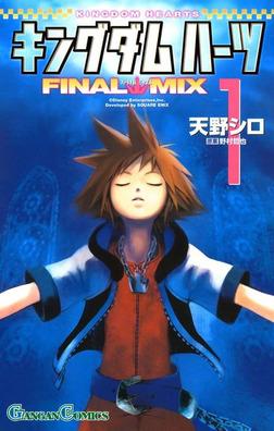 キングダム ハーツ FINAL MIX 1巻-電子書籍