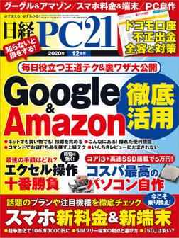 日経PC21(ピーシーニジュウイチ) 2020年12月号 [雑誌]-電子書籍