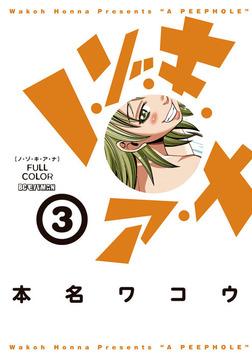 ノ・ゾ・キ・ア・ナ フルカラー(3)【期間限定 無料お試し版】-電子書籍