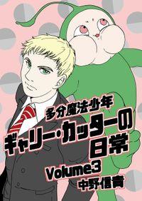 多分魔法少年ギャリー・カッターの日常Volume3