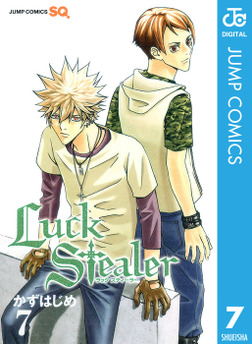 Luck Stealer 7-電子書籍
