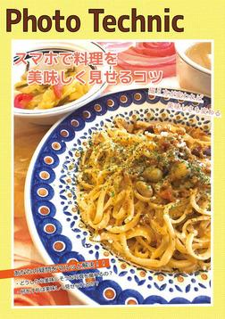 Photo Technic スマホで料理を美味しく見せるコツ-電子書籍