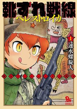 靴ずれ戦線 ペレストロイカ(1)-電子書籍