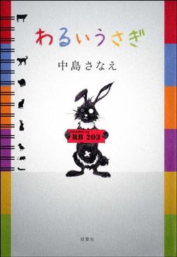 わるいうさぎ-電子書籍