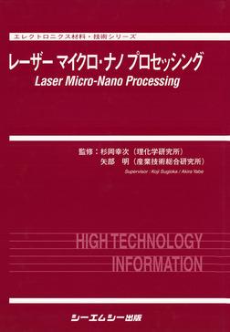 レーザーマイクロ・ナノプロセッシング-電子書籍