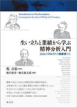 生い立ちと業績から学ぶ精神分析入門-電子書籍
