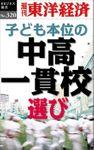 子ども本位の中高一貫校選び―週刊東洋経済eビジネス新書No.320