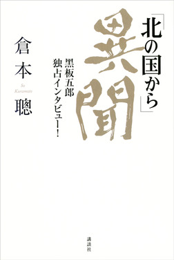 「北の国から」異聞 黒板五郎 独占インタビュー!-電子書籍