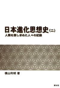 日本進化思想史(二) 人間を探し求めた人々の記録