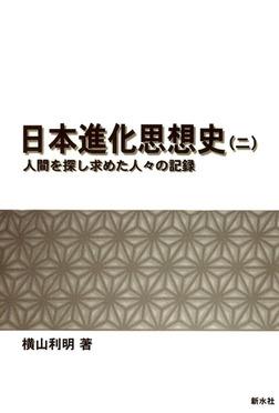 日本進化思想史(二) 人間を探し求めた人々の記録-電子書籍