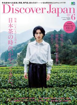 Discover Japan 2017年6月号 Vol.68-電子書籍