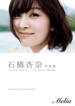 石橋杏奈写真集『Melia』-電子書籍