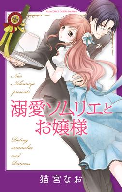 溺愛ソムリエとお嬢様-電子書籍