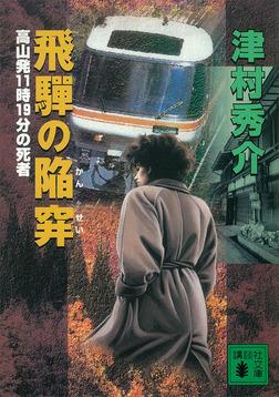 飛騨の陥穽 高山発11時19分の死者-電子書籍