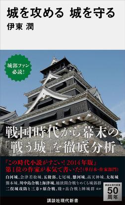 城を攻める 城を守る-電子書籍