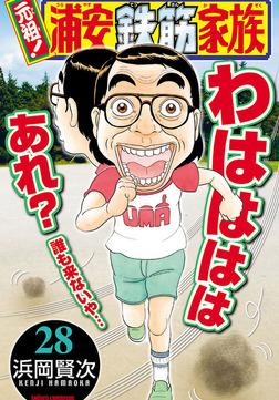 元祖! 浦安鉄筋家族 28-電子書籍