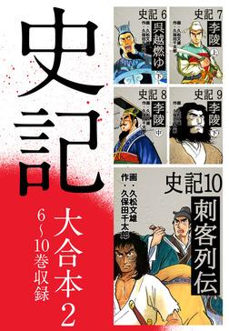 史記 大合本2 6~10巻収録-電子書籍