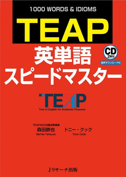 TEAP英単語スピードマスター-電子書籍