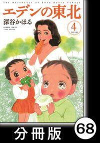 エデンの東北【分冊版】 (4)グッバイ・マイ・ラヴ