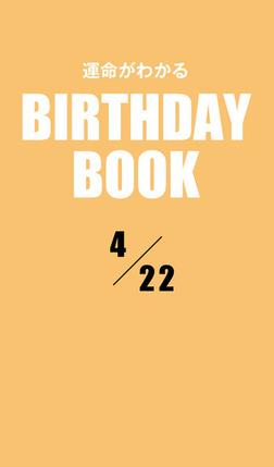 運命がわかるBIRTHDAY BOOK  4月22日-電子書籍