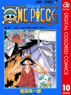 ONE PIECE カラー版 10-電子書籍