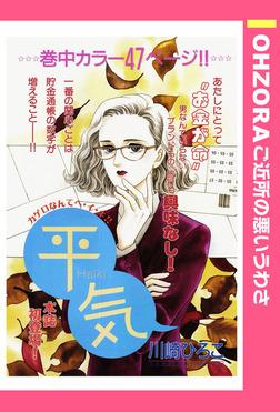 平気 【単話売】-電子書籍