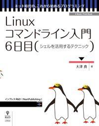 Linuxコマンドライン入門 6日目 シェルを活用するテクニック