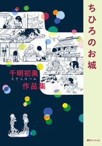 千明初美作品集「ちひろのお城」