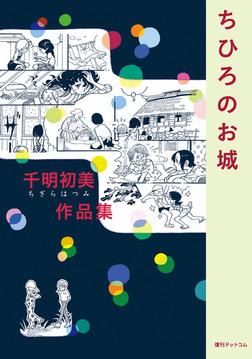千明初美作品集「ちひろのお城」-電子書籍