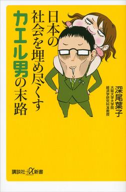 日本の社会を埋め尽くすカエル男の末路-電子書籍