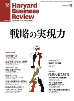 DIAMONDハーバード・ビジネス・レビュー 10年11月号-電子書籍