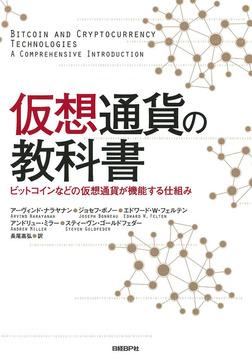 仮想通貨の教科書 ビットコインなどの仮想通貨が機能する仕組み-電子書籍
