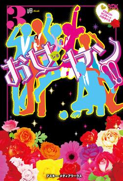 お女ヤン!!3 イケメン☆ヤンキー☆パラダイス-電子書籍
