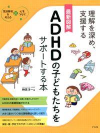 最新図解 ADHDの子どもたちをサポートする本