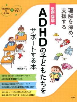最新図解 ADHDの子どもたちをサポートする本-電子書籍