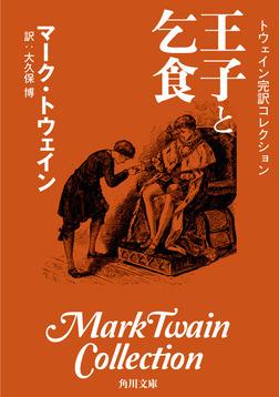トウェイン完訳コレクション 王子と乞食-電子書籍