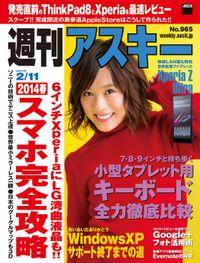 週刊アスキー 2014年 2/11号