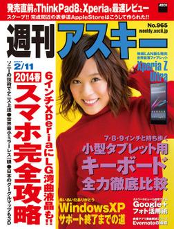週刊アスキー 2014年 2/11号-電子書籍