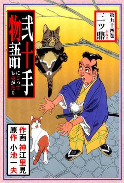 弐十手物語(94)-電子書籍