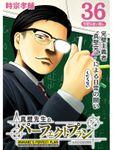 真壁先生のパーフェクトプラン【分冊版】36話