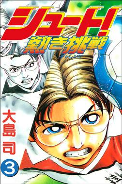 シュート! ~熱き挑戦~ 3-電子書籍