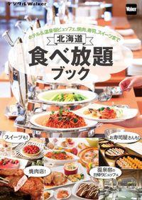 北海道 食べ放題ブック