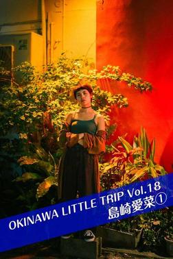 OKINAWA LITTLE TRIP Vol.18 島崎愛菜1-電子書籍