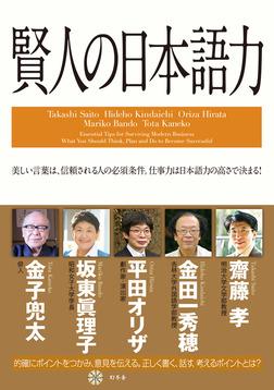 賢人の日本語力-電子書籍