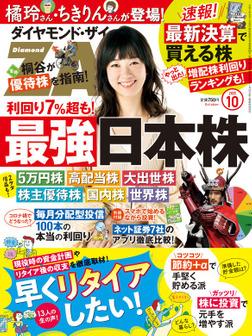 ダイヤモンドZAi 20年10月号-電子書籍