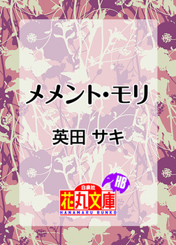 メメント・モリ-電子書籍