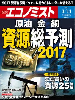 週刊エコノミスト (シュウカンエコノミスト) 2017年03月14日号-電子書籍