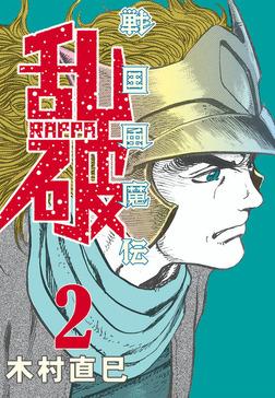 戦国風魔伝 乱破 2巻-電子書籍