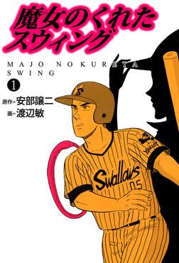 魔女のくれたスウィング(1)-電子書籍
